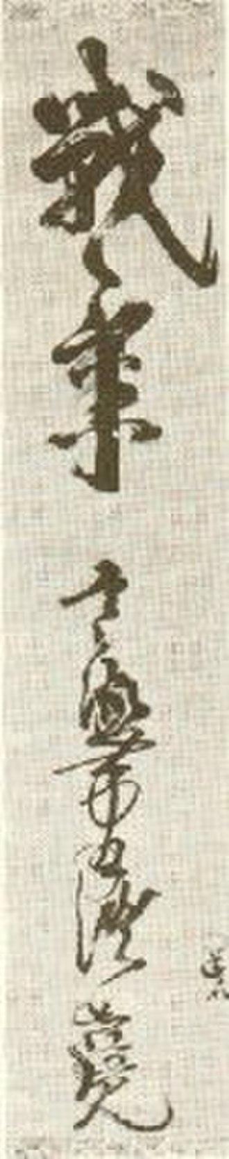 The Book of Five Rings - Image: Kanjisenki