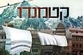 KathmanduLogoReshet.jpg