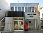 Kawasaki Shukugawara Post office.jpg