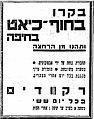 Khayat Beach Advertisement Davar 16.8.1935.jpg