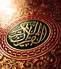 Koran cover calligraphy - smaller.jpg