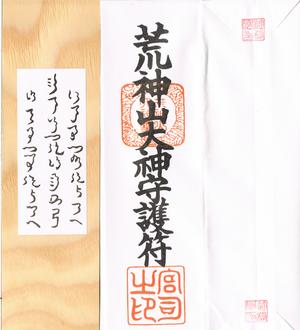 Ofuda - Image: Koujin yama