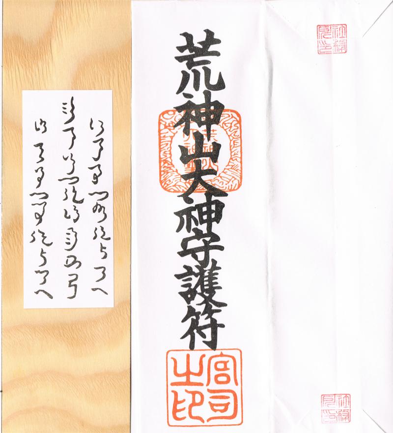 File:Koujin yama.png