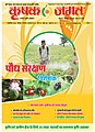 Krishak Jagat Plant Protection Issue 2018.jpg