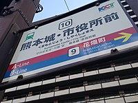 Kumamotojo-Shiyakushomae Station Sign 2.jpg