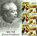 Kumar Gandharva 2014 stampsheet of India cr.jpg