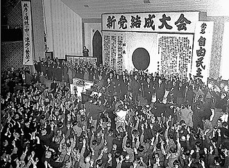 Liberal Democratic Party (Japan) - Launching convention, 15 November 1955