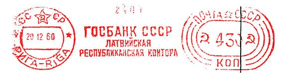 Latvia stamp type D1A.jpg