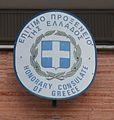 Livorno Consulate of Greece plaque 01.JPG