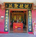 Long Mu temple entrance, Peng Chau, Hong Kong, jpg.jpg