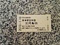 MT-Mikawa-toba-certificate.jpg