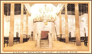Grand Synagogue of Aden - Interior of synagogue