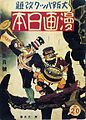 Manga-nippon.jpg