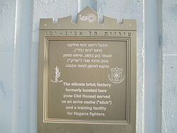 Memorial plaque to the silicate brick factory in Tel Aviv.JPG