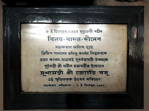 Benoy Basu - In memory of martyrdom of Benoy, Badal, Dinesh. Writers' Building