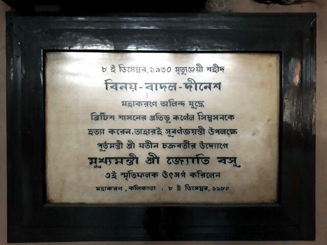 Memory of martyrdom