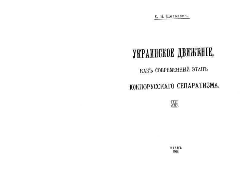 File:Mnib004-Segolew-UkrainskoeDwizhenie.djvu