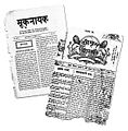 MookNayak (Mute Hero - 1920) and Bahishkrit Bharat (India Ostracised - 1927) were two Marathi journals edited by Dr. Babasaheb Ambedkar.jpg