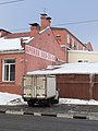 Moscow, Danilovsky Val 29-27 Feb 2010 08.jpg