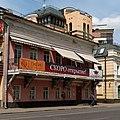 Moscow, Pokrovka 45C1 2008.06.08 01.jpg