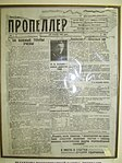 Museum of Moscow Aviation Institute Propeller Newspaper No 1.JPG