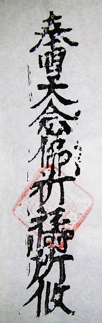 Nianfo - Mushono-Dainembutsu amulet paper