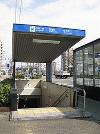 Nagoya-subway-T11-Arahata-station-entrance-1-20100316.jpg