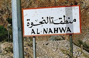 Nahwa -  Entering Nahwa