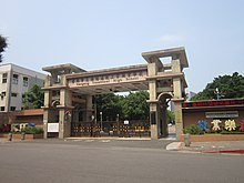 Nangang Vocational High School main entrance 20160724.jpg