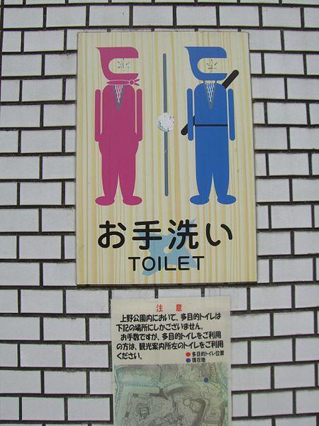 File:Ninja toilet.jpg