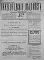 Nngv-1901-22.pdf