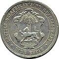 Ostafrika rupie 1890 reverse.jpg
