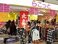 Outfits- 525 Yen (3275375119).jpg
