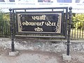 Padmashri Bholabhai Patel Chowk.jpg