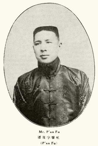 Pan Fu - Image: Pan Fu
