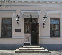 Pharmacy is a museum in Kyiv.JPG