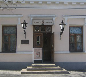 Pharmacy is a museum in Kyiv.JPG