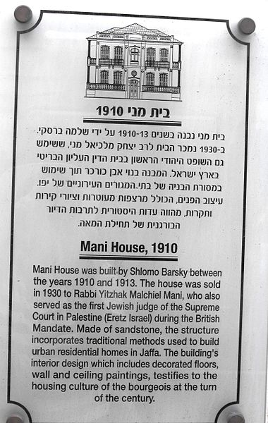 בית מני בתל-אביב