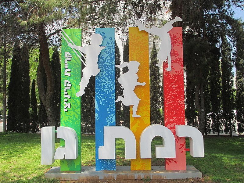 File:PikiWiki Israel 42436 Entrance to Kiryat Krinitzi in Ramat Gan.JPG