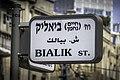 PikiWiki Israel 79200 cities in israel.jpg
