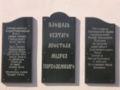 Ploshad Apostol Andrey Bataysk.jpg