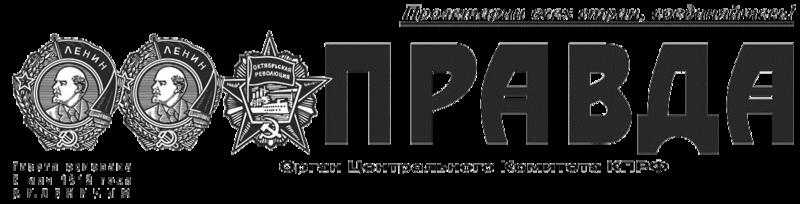 File:Pravda Logo.png