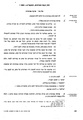 Protection of Privacy Law, 1981 (Israel).pdf