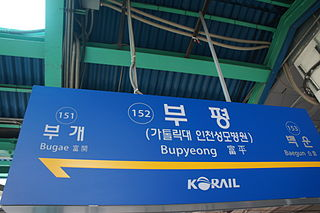 train station in South Korea