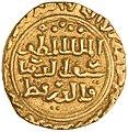 Qutuz gold dinar obverse.jpg