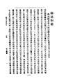 ROC1912-02-13臨時政府公報14.pdf