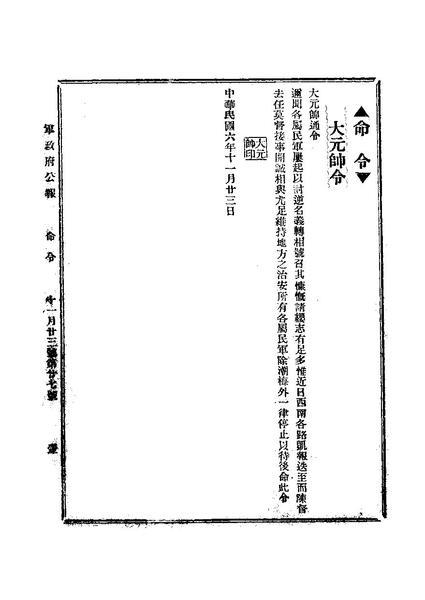 File:ROC1917-11-23軍政府公報27.pdf