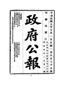 ROC1918-07-01--07-31政府公报875--904.pdf