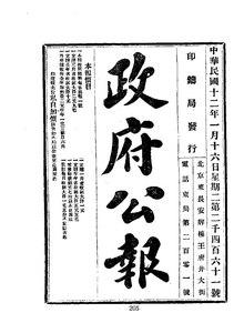 ROC1923-01-16--01-31政府公报2461--2476.pdf