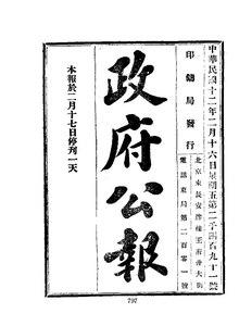 ROC1923-02-16--02-28政府公报2491--2502.pdf